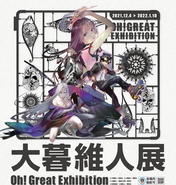 大暮維人展 Oh! Great Exhibition(宮崎)