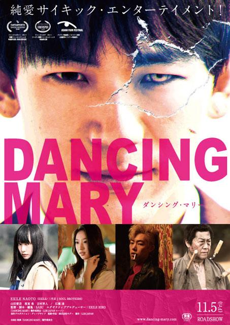 映画「DANCING MARY ダンシング・マリー」完成披露上映会&舞台挨拶
