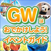 GWおでかけしよう!イベントガイド