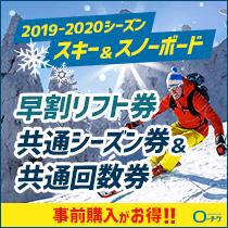 2019-2020 スキー&スノーボード 共通シーズン券&共通回数券