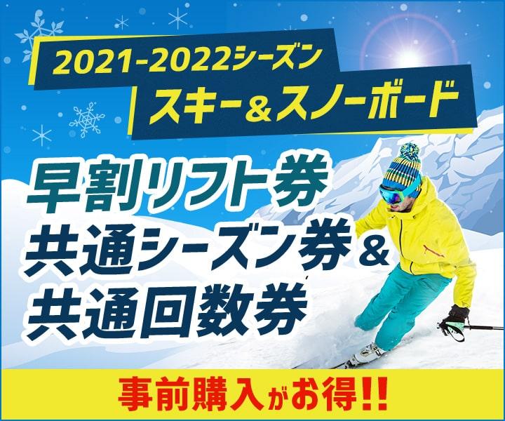 2021-2022 早割リフト券/スキー&スノーボード 共通シーズン券&共通回数券
