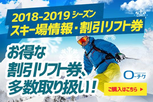 2018-2019シーズン スキー場情報・割引リフト券