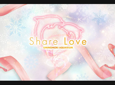 仙台うみの杜水族館 冬期スペシャルイベント「Share Love」