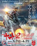 宇宙戦艦ヤマト2202ワールド in 広島マリーナホップ