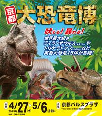 京都大恐竜博
