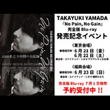 TAKAYUKI YAMADA DOCUMENTARY『No Pain, No Gain』完全版Blu-ray発売記念イベント