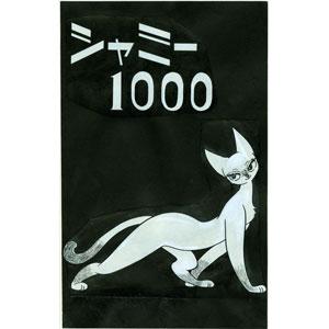 シャミー1000