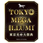 「TOKYO MEGA ILLUMINATION」(東京)