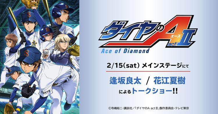 アニメ「ダイヤのA act II」トークショー