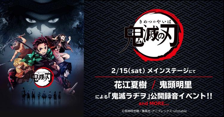 アニメ「鬼滅の刃」イベント