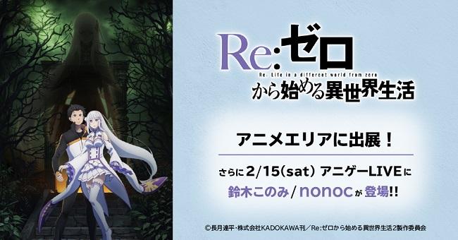 アニメ「Re:ゼロから始める異世界生活」