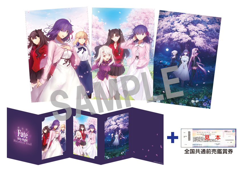 【事前座席選択可】劇場版「Fate/stay night [Heaven's Feel]」Ⅲ.spring song