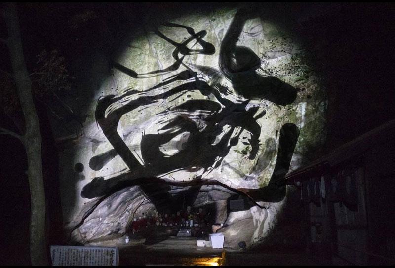 岩壁の空書 連続する生命 - 五百羅漢