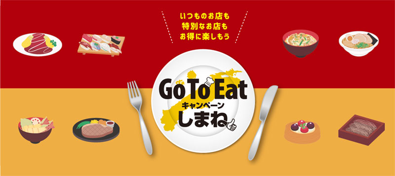Go To Eatキャンペーンしまね_25%プレミアム付き_いつものお店も特別なお店もお得に楽しもう