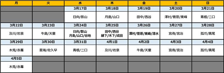 来場者特典配付カレンダー