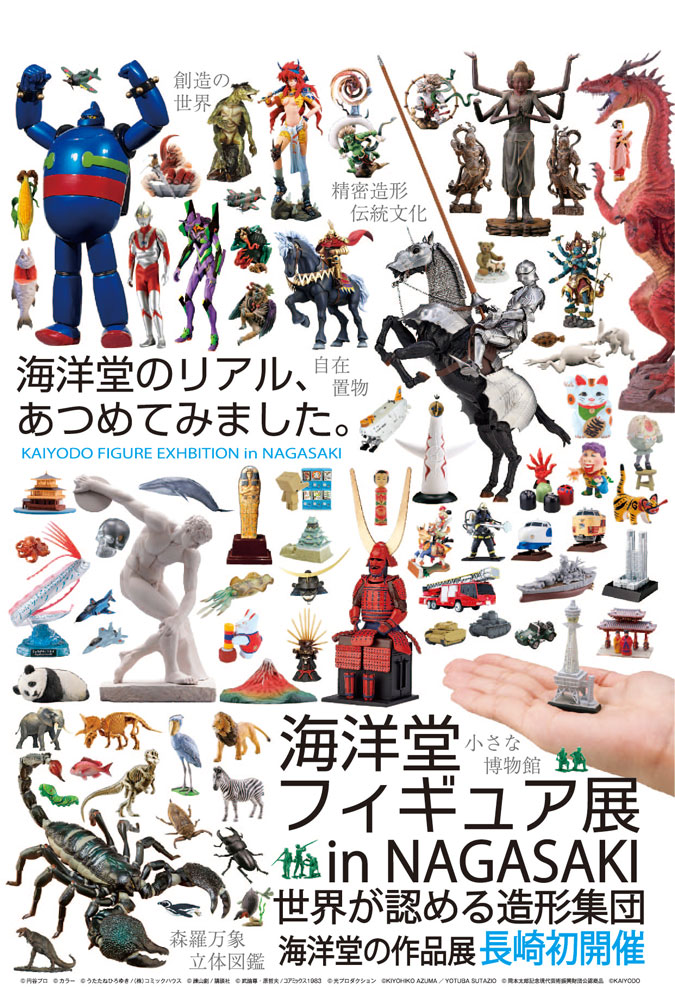 海洋堂フィギュア展 in NAGASAKI(長崎)