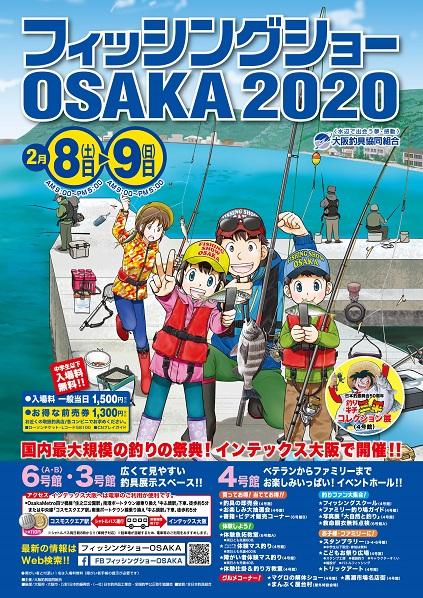 フィッシングショー OSAKA 2020