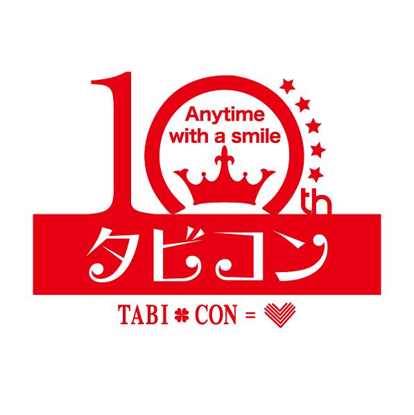 タビコン2020!! VALENTINE in MIE