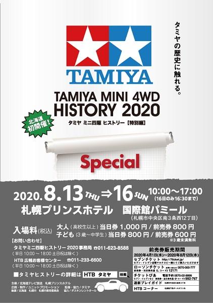 タミヤ ミニ四駆ヒストリー
