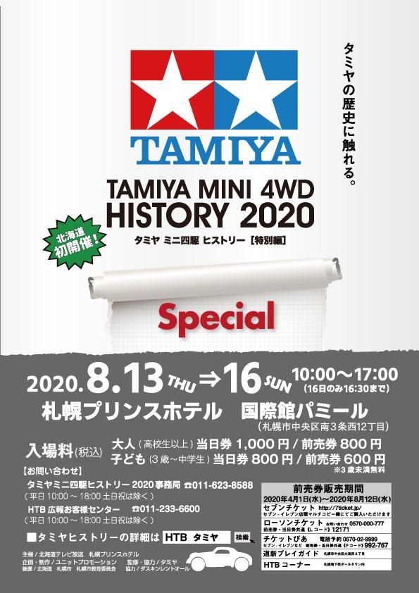 タミヤ ミニ四駆ヒストリー2020 スペシャル