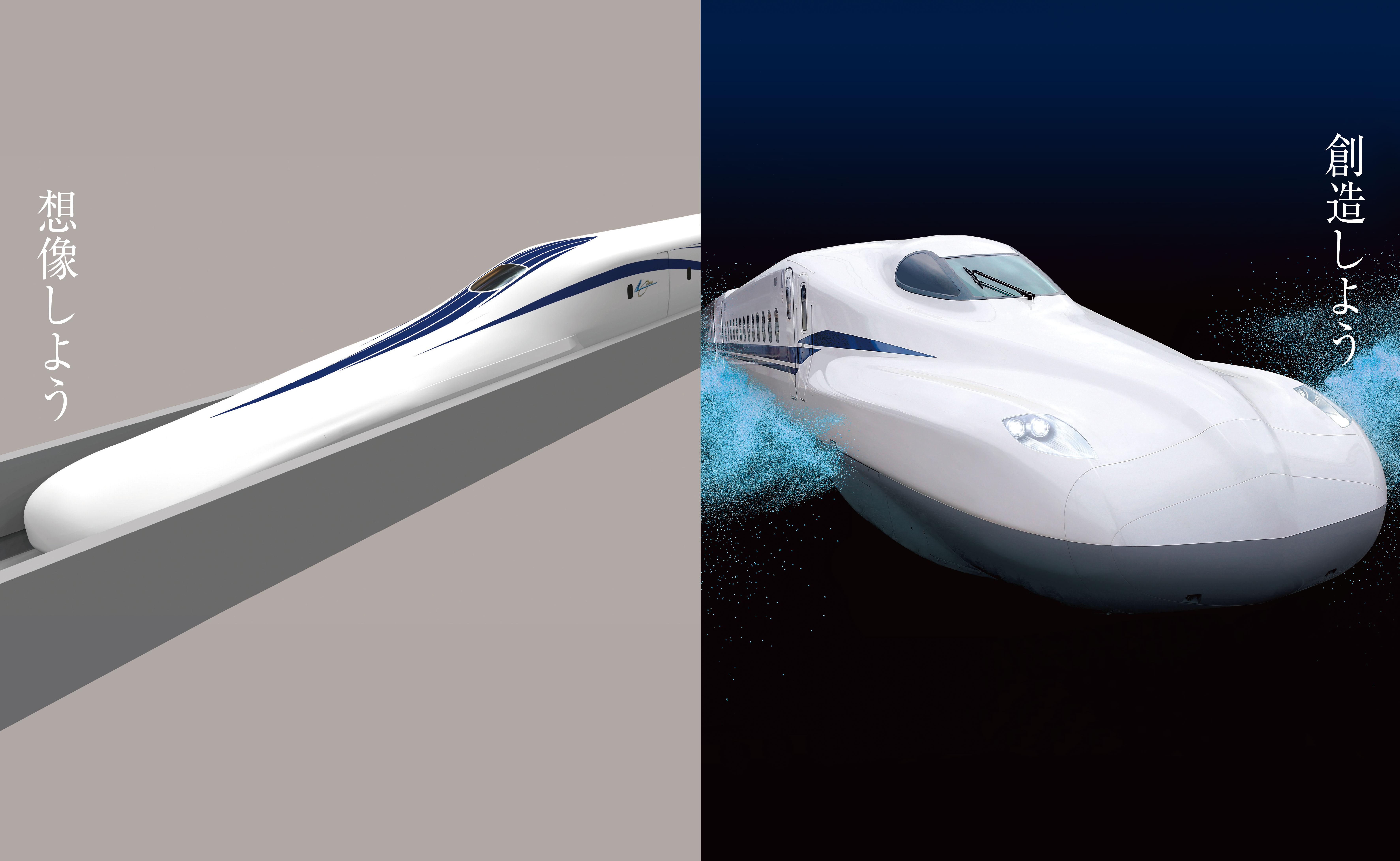 鉄道の未来展 ~新幹線N700Sから超電導リニアまで~