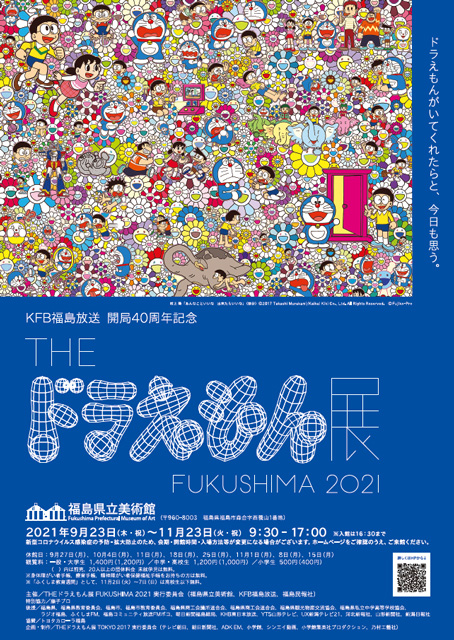 THE ドラえもん展 FUKUSHIMA 2021