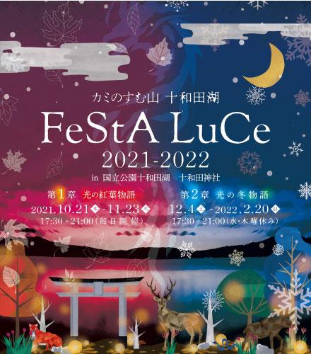 カミのすむ山 十和田湖 FeStA LuCe