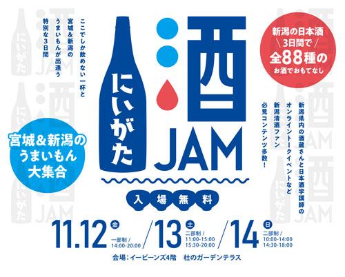 にいがた酒JAM