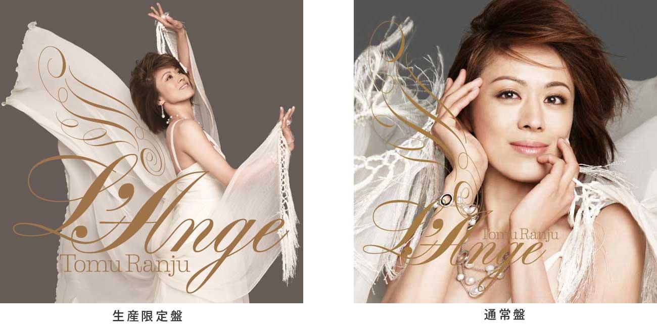 15c98fc78a150 蘭寿とむ デビューCD発売記念 初ソロライブ