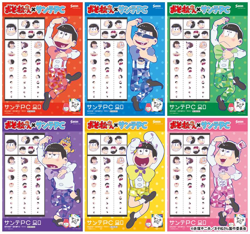 ca4054aab7 おそ松さん』×サンテPC コラボキャンペーン開催 アニメ・キャラクター