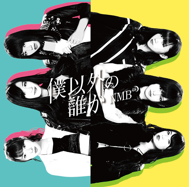 NMB48 新曲『僕以外の誰か』ジャケ写を公開|邦楽・K-POP