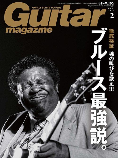 ブルースは顔で弾け ギター・マガジン最新号は「ブルース最強説」|洋楽