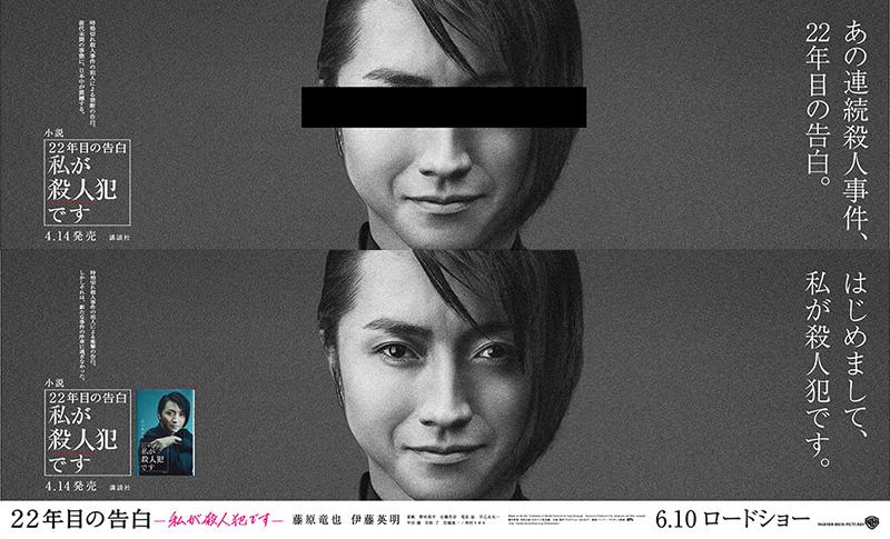 日本中を狂わせる殺人犯 VS 22年...