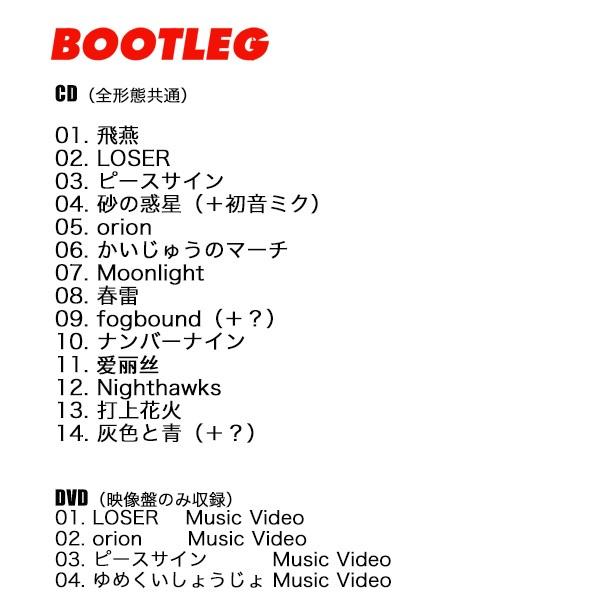 米津玄師 アルバムの世界観を凝縮した豪華パッケージ公開