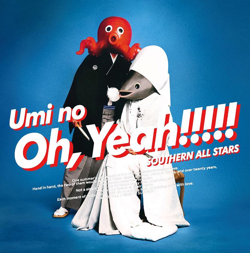 サザン『海のOh, Yeah!!』40周年...