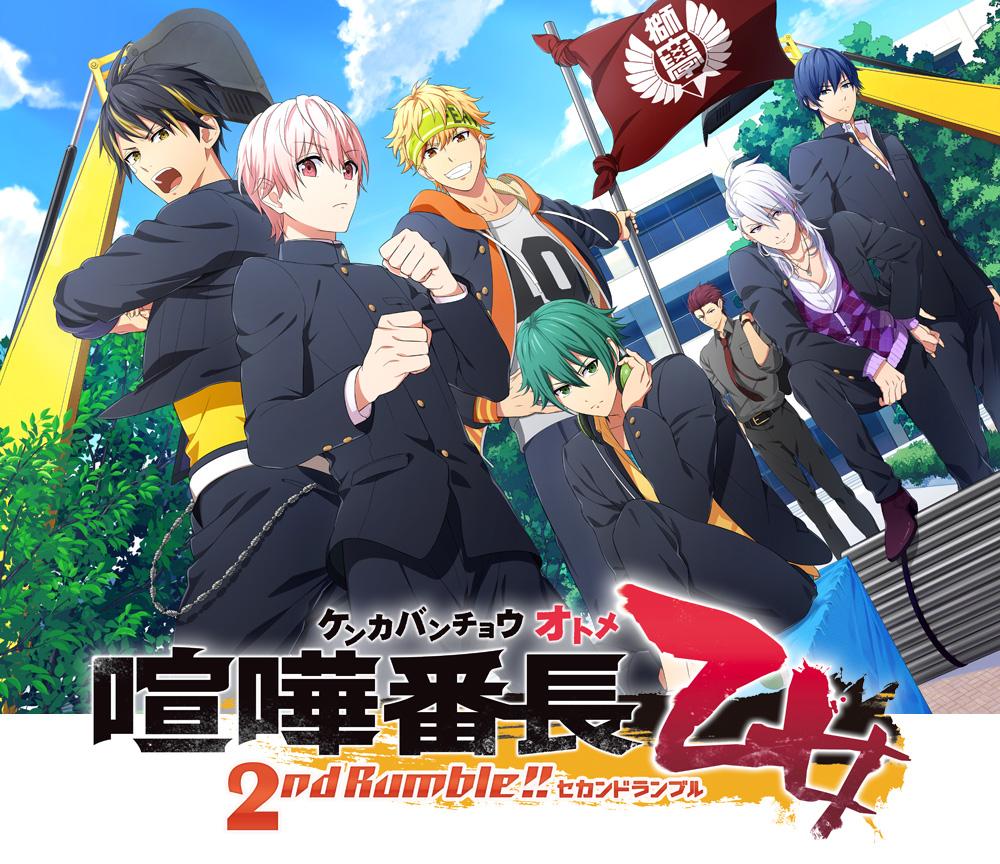 喧嘩 番長 乙女 2 攻略 喧嘩番長 乙女 2nd Rumble!! 攻略