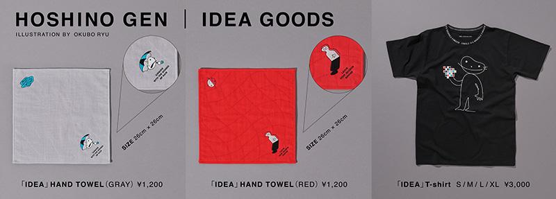 星野源 特設コーナー開設決定!IDEA GOODS(Tシャツ、ハンドタオル)を販売!