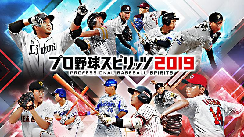 プロ 野球 スピリッツ 2019 フォーム