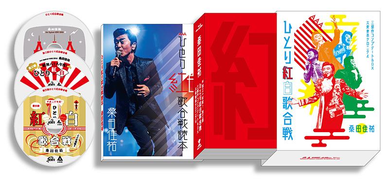 桑田佳祐 ひとり紅白歌合戦 Dvd ブルーレイ 初回限定盤は 三部作