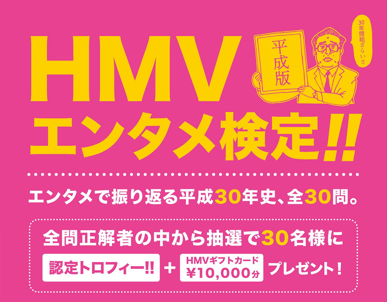 HMVエンタメ検定 平成版