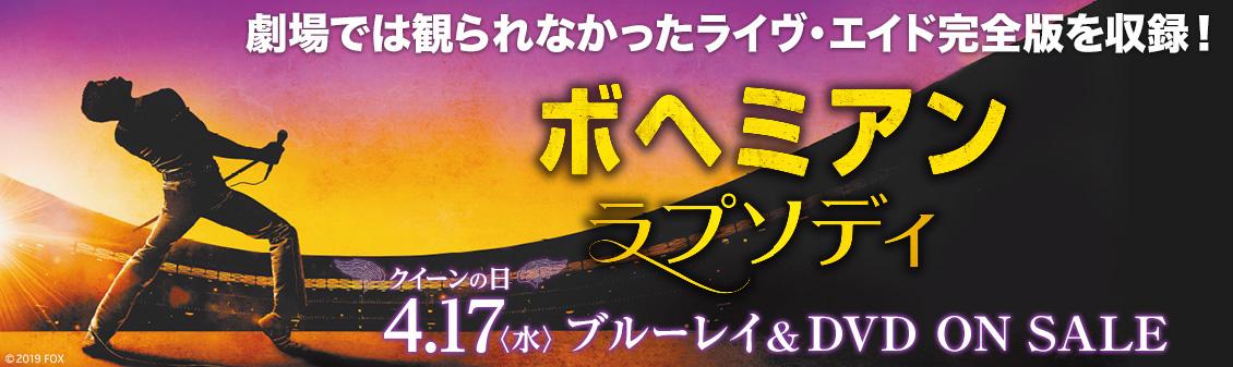 ボヘミアン・ラプソディ DVD&ブルーレイ 【4/17クイーンの日】発売
