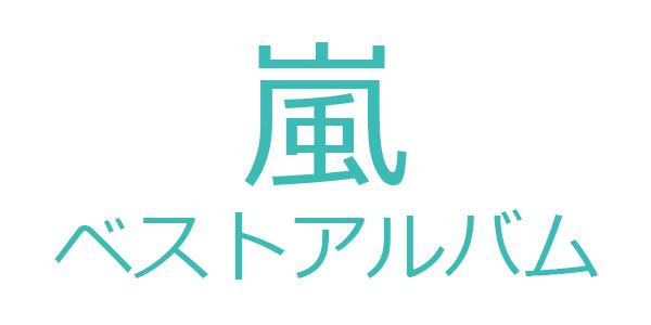 嵐 ベストアルバム 『5×20 All the BEST!! 1999-2019』2019年6月