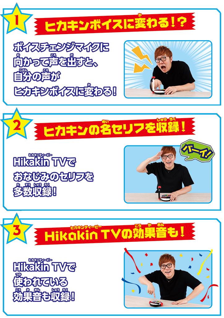 だれでも動画クリエイター! HIKAKIN BOX』いよいよ発売!