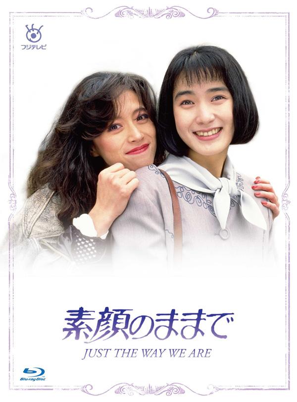 初Blu,ray&DVD化】安田成美、中森明菜W主演ドラマ『素顔のまま