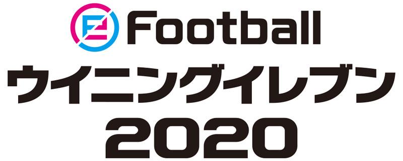 ウイイレ 2020
