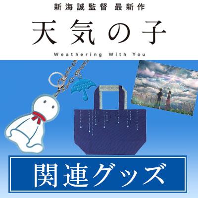7月19日(金)全国公開!映画『天気の子』関連グッズ発売中!