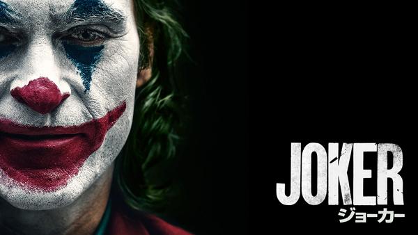 映画『ジョーカー』10月4日(金)日米同日公開 洋画