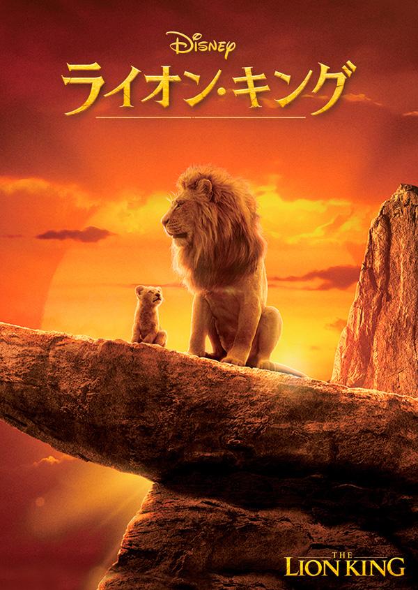 アニメ ライオン 声優 キング