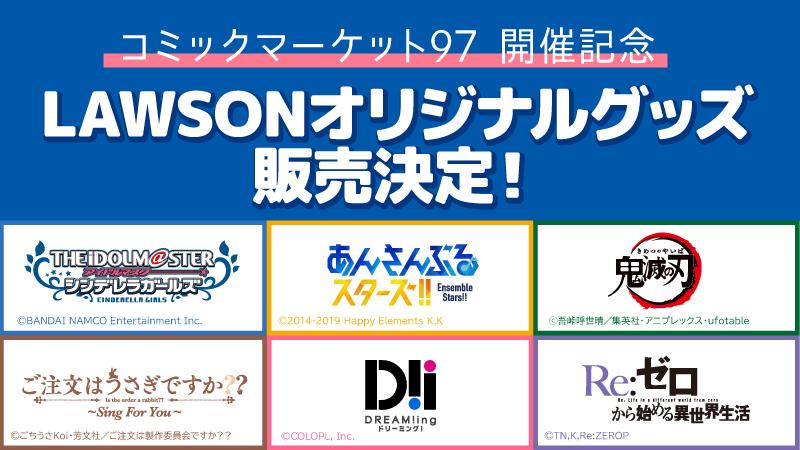コミックマーケット97開催記念!ローソンオリジナルグッズ発売決定! グッズ