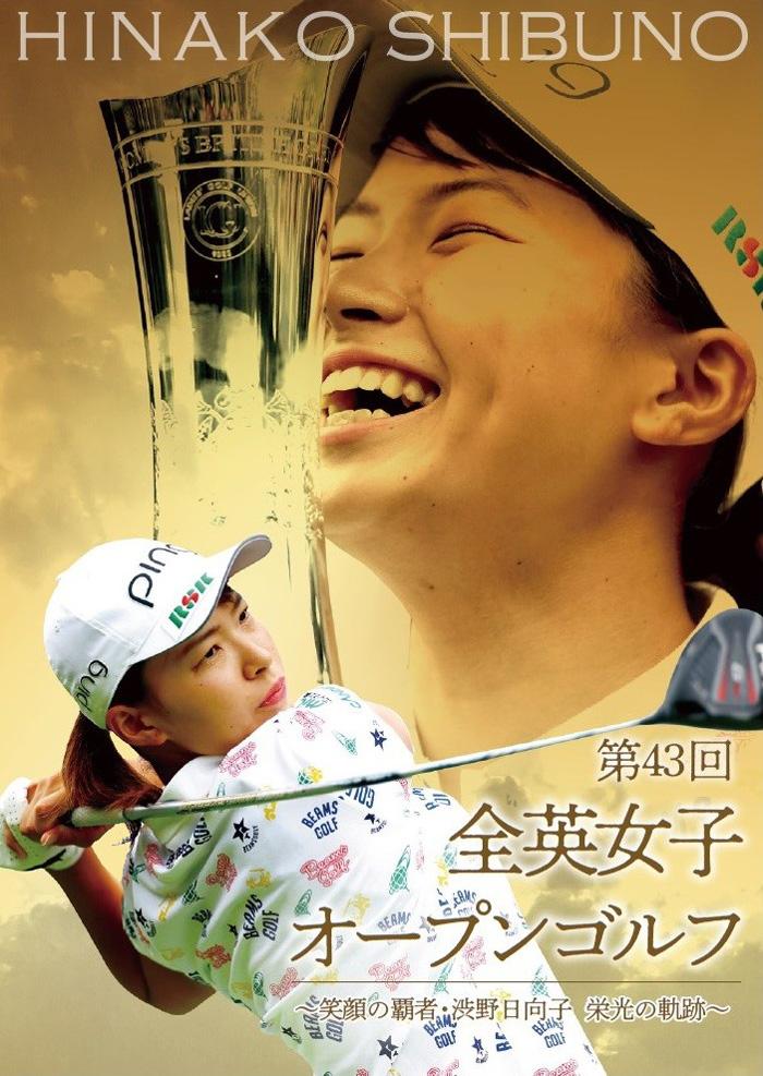 第43回全英女子オープンゴルフ 笑顔の覇者 渋野日向子 栄光の軌跡 Blu Ray Dvd 2020年3月3日発売 早期予約特典あり スポーツ ドキュメンタリー